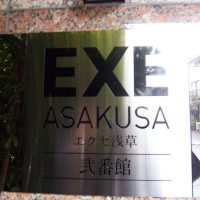 EXE浅草弐番館