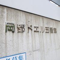岡部ドエル五番館