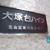 大塚台ハイツ